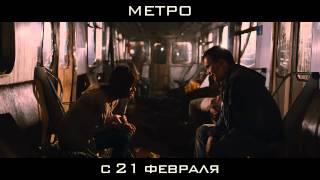 Фильм МЕТРО - официальный трейлер 1