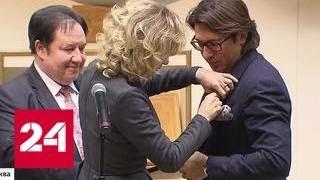 видео Андрею Малахову вручили медаль имени Льва Николаева
