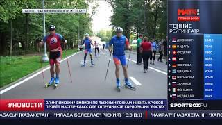 Промышленность и Спорт - мастер-класс Никиты Крюкова