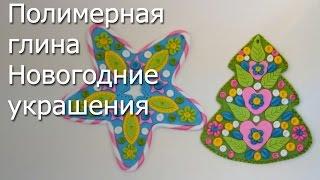 Полимерная глина, Мастер-Класс - лепим новогодние украшения!