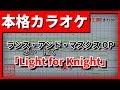 【歌詞付きカラオケ】「Light for Knight」ランス・アンド・マスクスOP(三森すずこ)【野田工房cover】