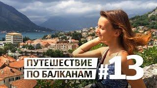 Котор Черногория #13(Котор — одно из самых красивых мест в Черногории! В этом влоге мы покажем вам Котор и заберемся на старый..., 2014-12-26T13:45:44.000Z)