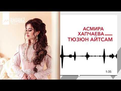 Асмира Хапчаева - Тюзюн айтсам | KAVKAZ MUSIC