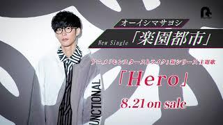 オーイシマサヨシ「Hero」視聴ver.