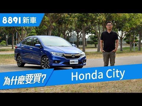 Honda City 2018 原來最大的敵人是自己?| 8891新車