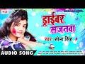 Sona Singh (2018) HOLI SPECIAL SONG - डराइबर सजनवा हो - Lover Ke Holi - Bhojpuri Holi Song 2018