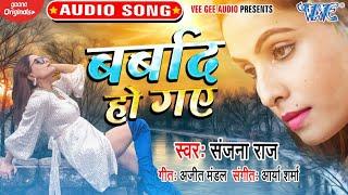 बर्बाद हो गए | #Sanjana Raj | Barbaad Ho Gaye | Latest Hindi Sad Song 2020
