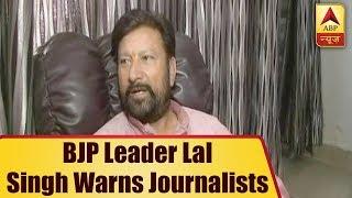BJP Leader Lal Singh Warns Journalists Of Shujaat Bukhari Like Incidents | ABP News
