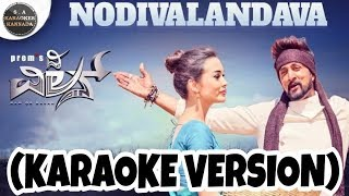 Nodivalandava Kannada Original Karaoke Song With Lyrics