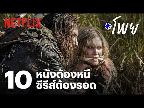 10 หนังซีรีส์ตื่นเต้นระทึกขวัญ ลุ้นเสี่ยงตาย จะรอดไม่รอด?!   โพย Netflix   EP21   Netflix