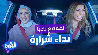 نداء شرارة - لفة مع ناديا الزعبي