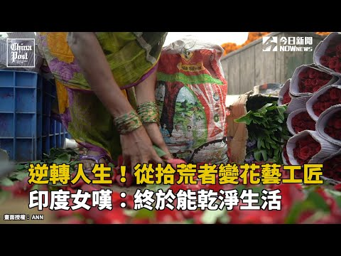 逆轉人生!從拾荒者變花藝工匠 印度女嘆:終於能乾淨生活