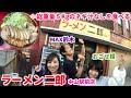 【大食い】ラーメン二郎中山駅前店でネギ汁なしを食べる!【三宅智子】