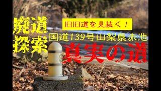 【廃道探索】国道139号線 国道の廃道