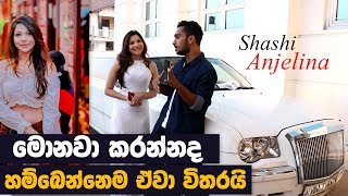 Exclusive Interview with Shashi Anjelina | MY TV SRI LANKA