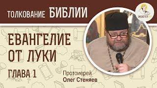 Евангелие от Луки. Глава 1. Протоиерей Олег Стеняев. Новый Завет