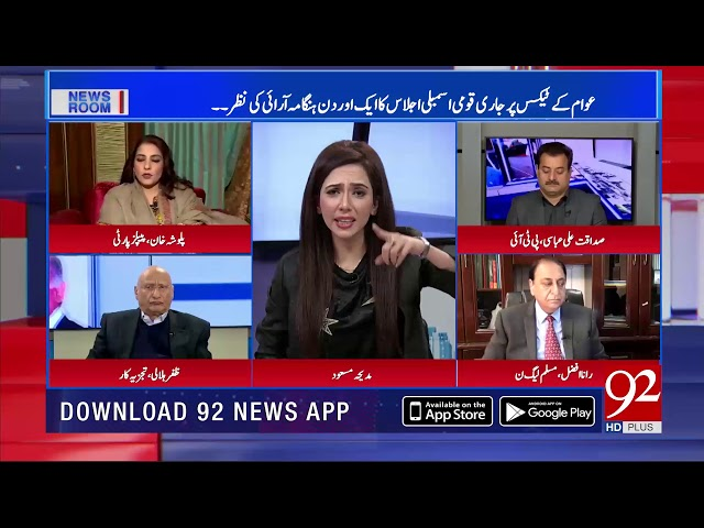 Palwasha Khan claims that government is doing biased accountability  | 12 Dec 2018 | 92NewsHD