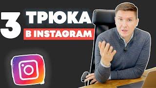 Фото 3 Трюка в Instagram | Инста Лайфхаки