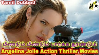 5 Best Angelina Jolie Action Thriller Movies | Tamil Dubbed | Hollywood Tamizha