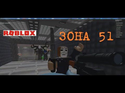 ЗОНА 51 ROBLOX спасательная операция  ужастики #мультики #длядетей #роблокс