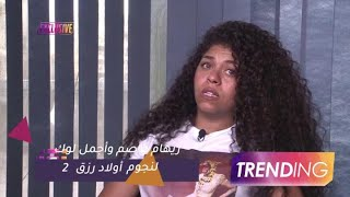خبيرة الأزياء ريهام عاصم تتحدث عن الأزياء المبهرة لأبطال أولاد رزق 2