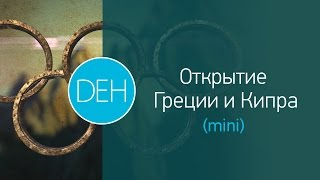 Открытие Греции и Кипра - короткая версия | Deta Elis Holding(Короткий видео обзор Греческих каникул Дета Элис Холдинг (Deta Elis Holding). Самые яркие моменты, основные события..., 2015-11-13T13:01:20.000Z)