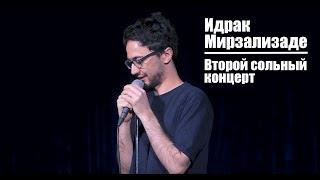 Идрак Мирзализаде. Второй сольный концерт.