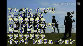 FC今治 チャント 『今治レボリューション』