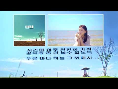 sunny 2 morrow 내일맑음 Single Rider (Feat. heyne)(싱글라이더 (Feat. 혜이니)) Karaoke instrumental Official