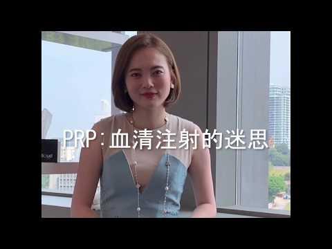 Dr Christie talks about Platelet-Rich Plasma Therapy : PRP 血清注射的迷思