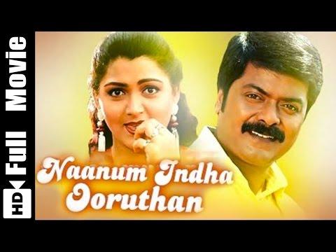 Naanum Intha Oruthan Tamil Full Movie : Murali & Kushboo