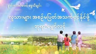 Myanmar Gospel Song 2018 လူသားများ အစဉ်မပြတ်အသက်ရှင်နိုင်ဖို့ ဘုရားမျှော်လင့်