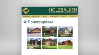 Презентация строительной компании holzbalken.ru(, 2015-03-05T09:28:00.000Z)