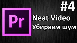Adobe Premiere Pro, Урок #4 Плагин Neat Video - убираем шум из видео