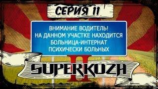 STIGMATA - SUPERKOZA 2 - 11 СЕРИЯ