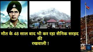 The Hero Of Nathula Pass|Baba Harbhajan Singh|Untold Story in Hindi|Baba Harbhajan Singh Ki Kahani
