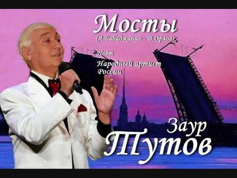 Заур Тутов - Мосты