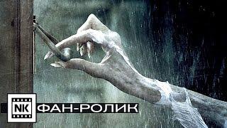 Не стучи дважды 2017 [ Русский трейлер ] Фан-ролик
