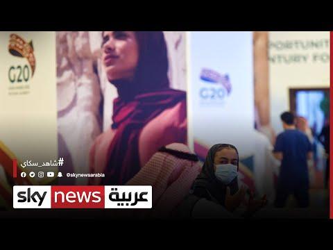 السعودية | ملف المرأة على طاولة قادة قمة مجموعة العشرين