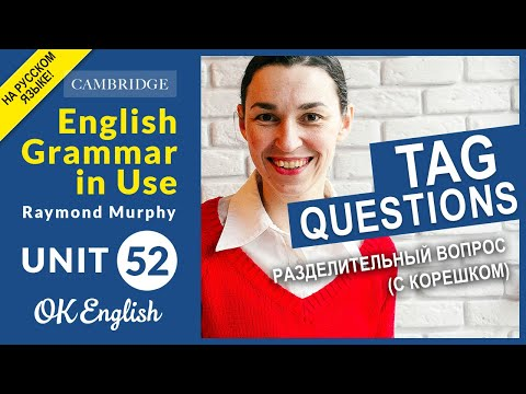Unit 52. Разделительные вопросы в английском языке (Tag Questions)