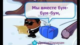 BIFFGUYZ - Я Тебя Бум-бум-бум // I Love You Bum-bum-bum