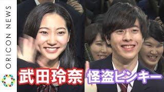 チャンネル登録:https://goo.gl/U4Waal モデルで女優の武田玲奈と俳優...