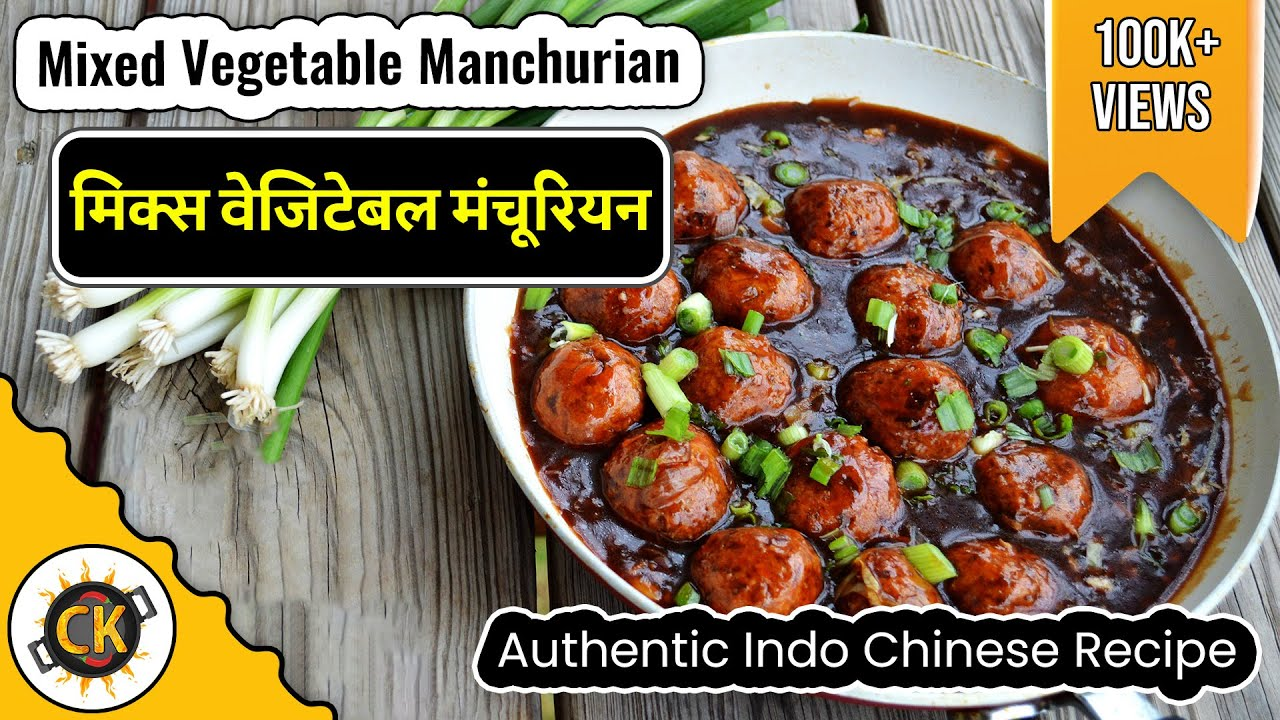 Mixed vegetable manchurian authentic indo chinese recipe video by mixed vegetable manchurian authentic indo chinese recipe video by chawlas kitchen epsd 268 youtube forumfinder Image collections