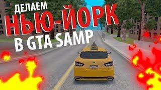 ДЕЛАЕМ NEW YORK В GTA SAMP (AMERICAN HISTORY)