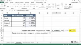 Видео функция среднего значения если    в Excel