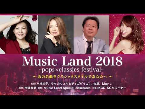 『Music Land pops×classics festival』SPOT動画到着!!