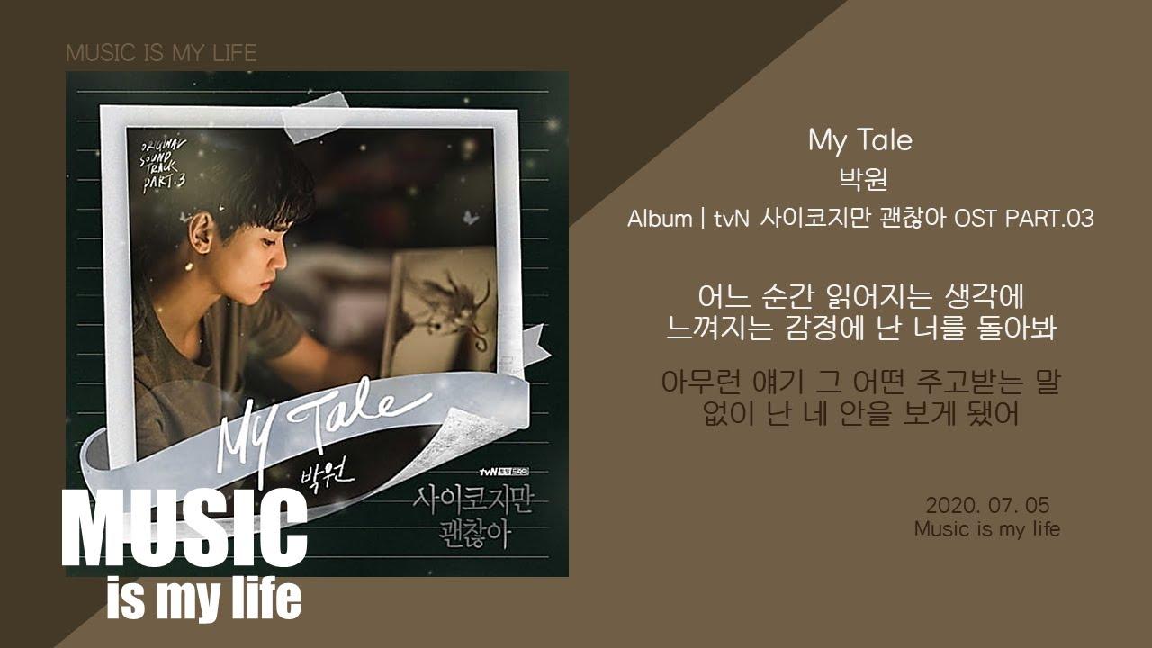 박원 - My Tale (사이코지만  괜찮아 OST PART.03) / 가사