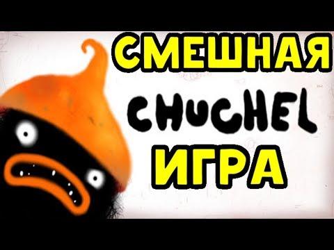 Полное прохождение Chuchel - САМАЯ СМЕШНАЯ ИГРА В МИРЕ