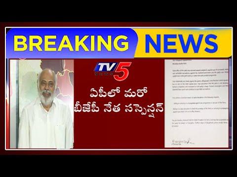 ఏపీలో మరో బీజేపీ నేత సస్పెన్షన్ | BJP  Velagapudi Gopalakrishna | TV5 News teluguvoice