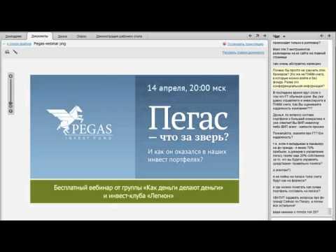 Инвестиционный фонд PEGAS отзывы - создание сайта и реклама в интернете, раскрутка сайта 2015